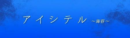 ドラマ アイシテル 〜 海容 〜( かいよう ) 稲森いずみ 主演
