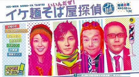 イケ麺そば屋探偵 〜いいんだぜ!〜